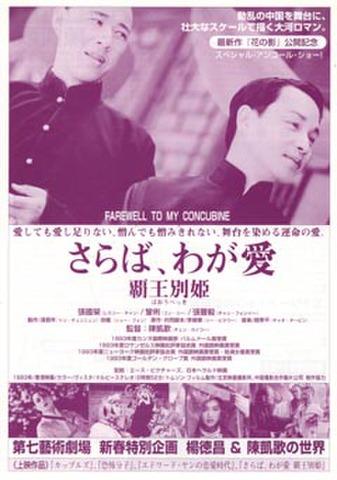 映画チラシ: さらば、わが愛 覇王別姫(単色・第七藝術劇場)
