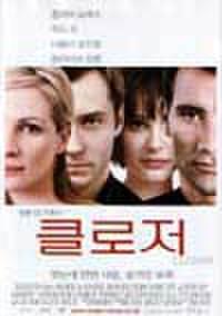 韓国チラシ664: クローサー