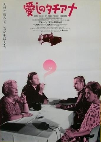 映画ポスター1520: 愛しのタチアナ