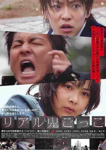 映画チラシ: リアル鬼ごっこ(石田卓也)(3人アップ)