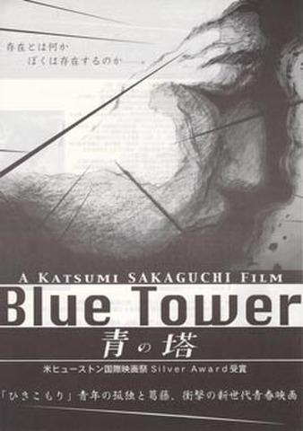 映画チラシ: 青の塔(A4判・単色)