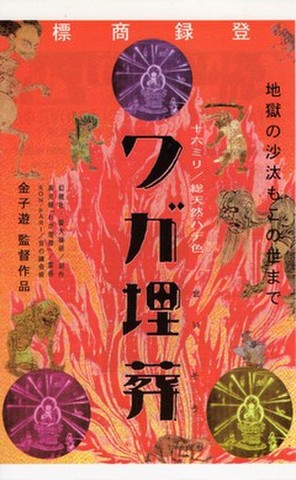 映画チラシ: ワガ埋葬(A4判小・題字タテ書き)