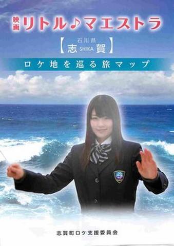 映画チラシ: リトル・マエストラ(3枚折・ロケ地を巡る旅マップ)