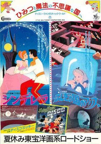 映画チラシ: シンデレラ/ふしぎの国のアリス/ディスコミッキー(ディズニーサマー'87なし)