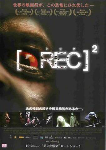 映画チラシ: レック2