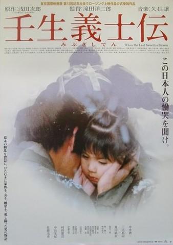 映画ポスター1482: 壬生義士伝
