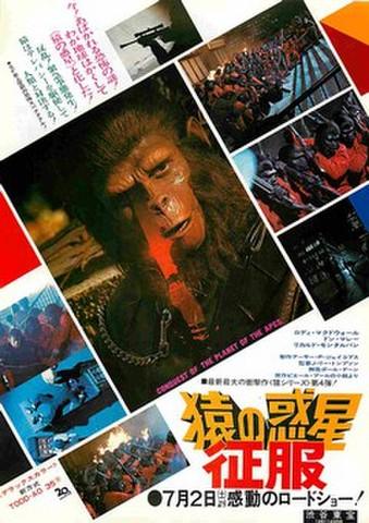 映画チラシ: 猿の惑星征服