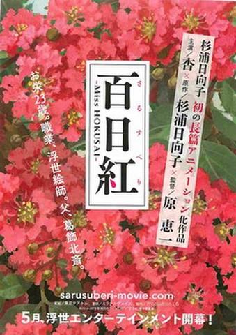 映画チラシ: 百日紅 さるすべり Miss HOKUSAI(人物なし)