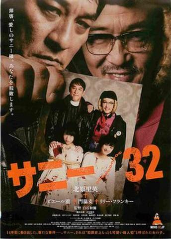映画チラシ: サニー 32