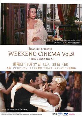 映画チラシ: 歴史は女で作られる デジタル・リマスター完全復元版/ある秘密(縦・Beauties presents WEEKEND CINEMA Vol.9)