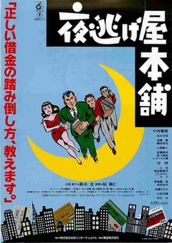 映画チラシ: 夜逃げ屋本舗