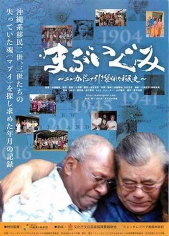 映画チラシ: まぶいぐみ ニューカレドニア引き裂かれた移民史