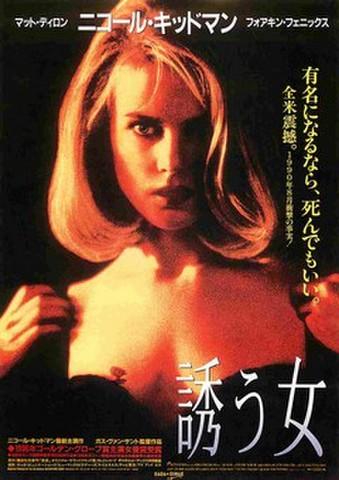 映画チラシ: 誘う女(ニコール・キッドマン)