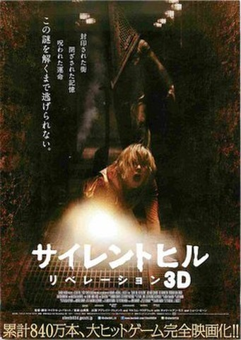 映画チラシ: サイレントヒル リベレーション3D(題字下・累計840万本~)