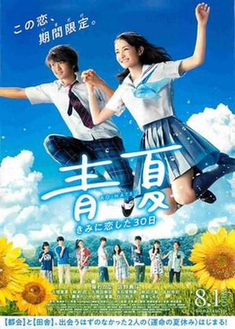映画チラシ: 青夏 きみに恋した30日