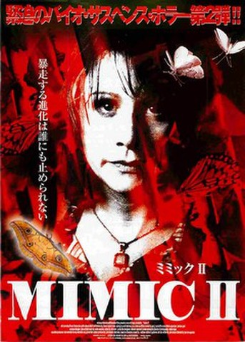 映画チラシ: ミミックII