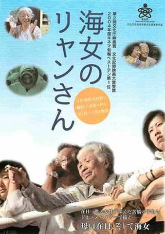 映画チラシ: 海女のリャンさん