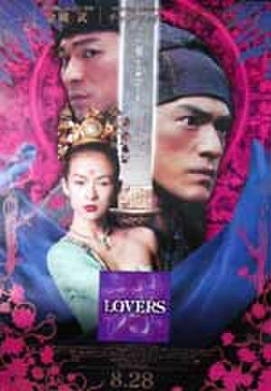 映画ポスター0026: LOVERS