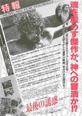 映画チラシ: 最後の誘惑(片面・2色刷・特報)