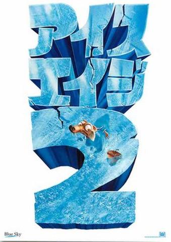 映画チラシ: アイス・エイジ2(白地)