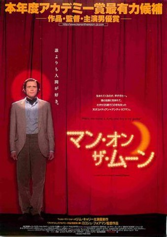 映画チラシ: マン・オン・ザ・ムーン(1人)