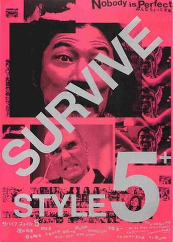 映画チラシ: サバイブ・スタイル5