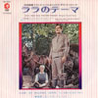 EPレコード177: ドクトル・ジバゴ