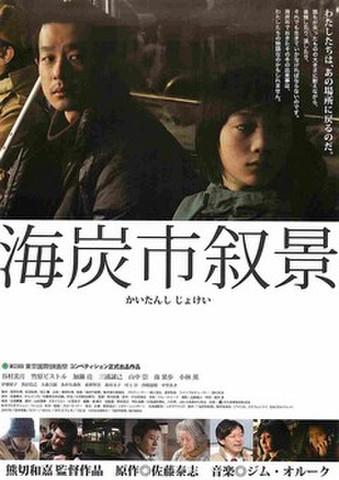 映画チラシ: 海炭市叙景(題字ヨコ)