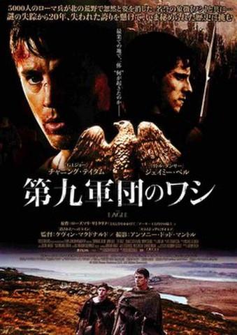 映画チラシ: 第九軍団のワシ