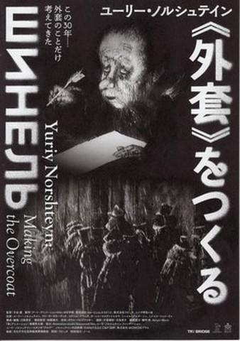 映画チラシ: ユーリー・ノルシュテイン 《外套》をつくる(2枚折)