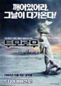 韓国チラシ522: デイ・アフター・トゥモロー