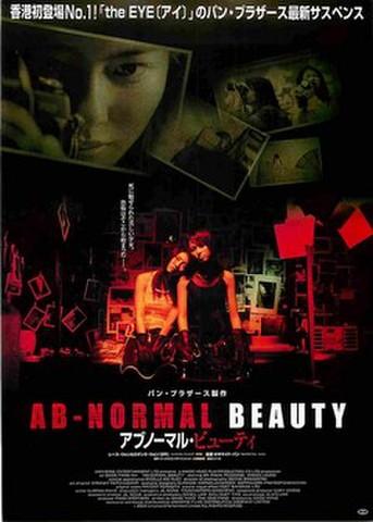 映画チラシ: アブノーマル・ビューティ