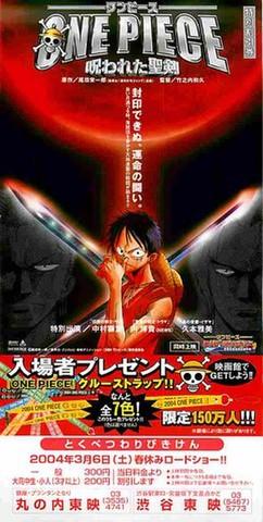 ワンピース 呪われた聖剣(割引券・封印できぬ~)
