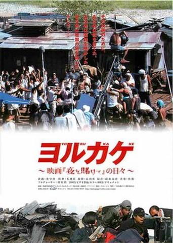 映画チラシ: ヨルカケ 映画「夜を賭けて」の日々