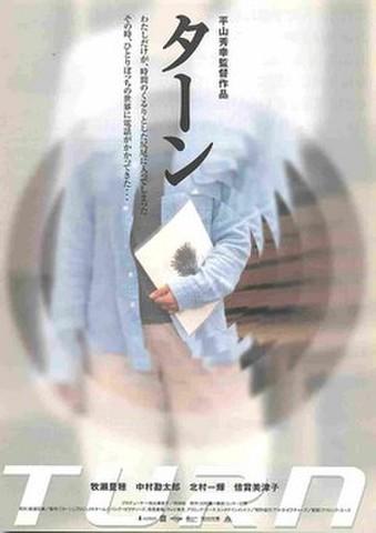 映画チラシ: ターン(題字縦)