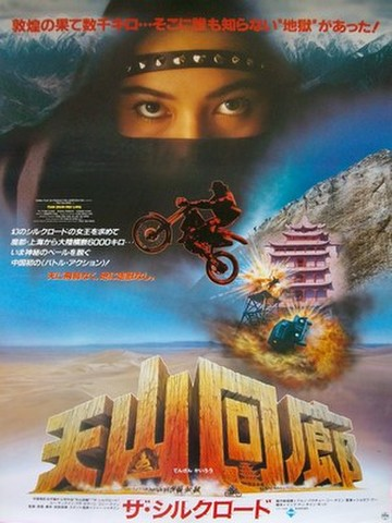 映画ポスター1297: 天山回廊 ザ・シルクロード