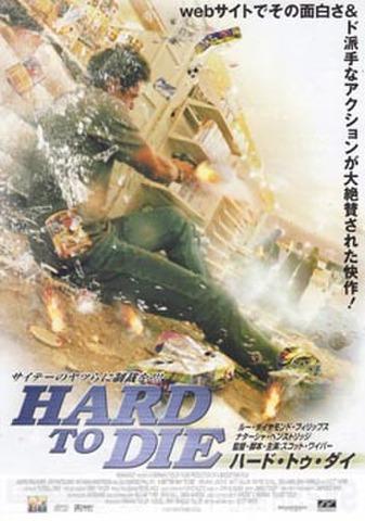 映画チラシ: ハード・トゥ・ダイ
