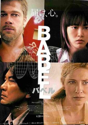 映画チラシ: バベル(2枚折)