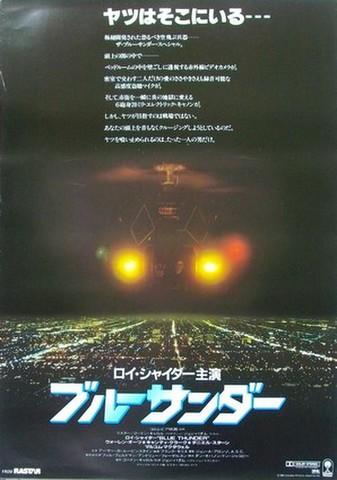 映画ポスター1773: ブルーサンダー