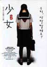韓国チラシ832: 少女