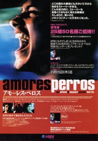 映画チラシ: アモーレス・ぺロス(小型・HMV発行)