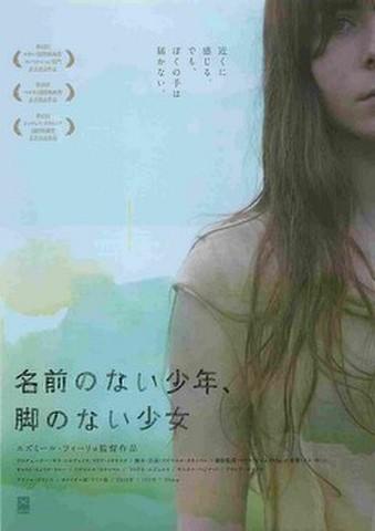 映画チラシ: 名前のない少年、脚のない少女