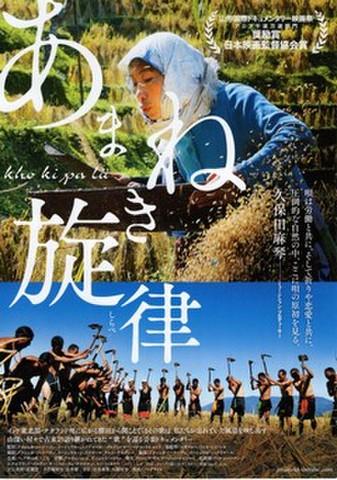 映画チラシ: あまねき旋律(2枚折)