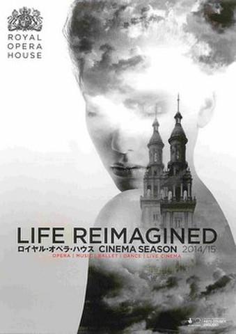 映画チラシ: LIFE REIMAGINED ロイヤル・オペラ・ハウス CINEMA SEASON 2014/15