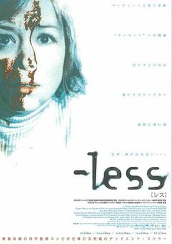 映画チラシ: -less レス