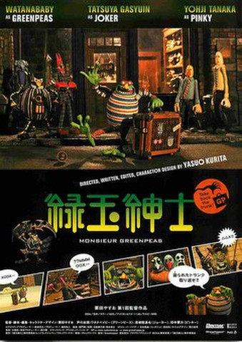 映画チラシ: 緑玉紳士