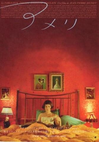 映画チラシ: アメリ(小型・4枚折・邦題青/黄)