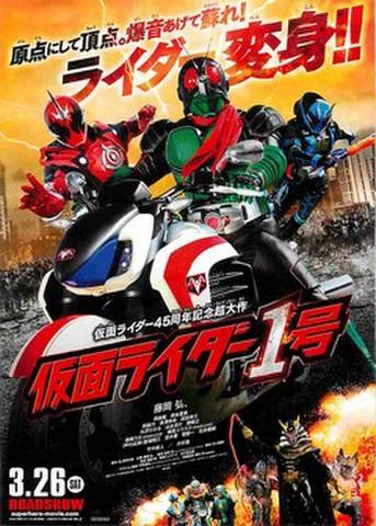 映画チラシ: 仮面ライダー1号