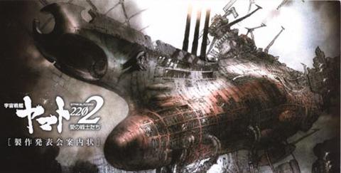 宇宙戦艦ヤマト2202 愛の戦士たち(大判試写状・製作発表会案内状)