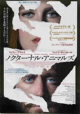 映画チラシ: ノクターナル・アニマルズ(アップ)